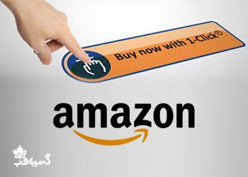 انقضای یکی از ارزشمندترین پتنتهای آمازون در حوزه کسب و کار آنلاین